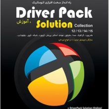 درایور پک DriverPack Solution Collection + DriverPack Solution Online + آموزش – پرنیان