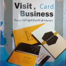 مجموعه ای کامل از انواع کارت ویزیت Visit & Business Card – پرنیان
