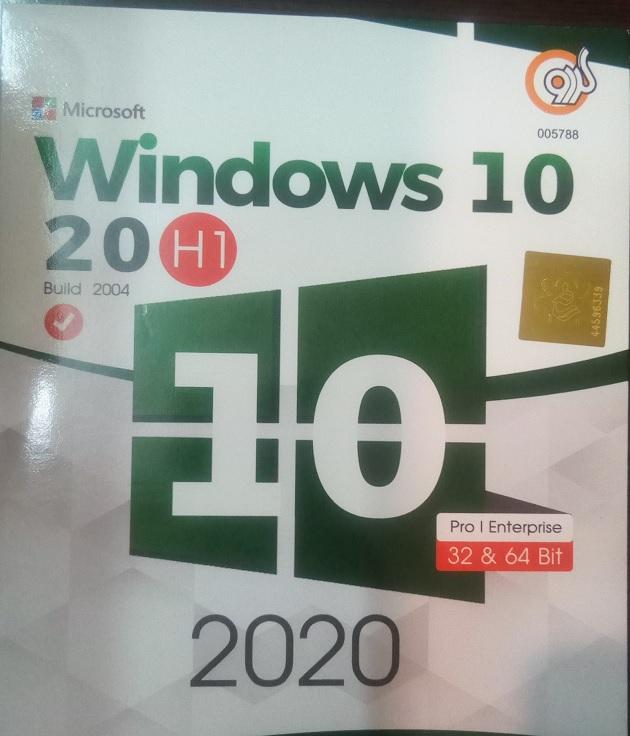 ویندوز ۱۰ Windows 10 20H1 Build 2004 آپدیت ۲۰۲۰ – گردو