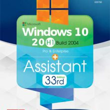 ویندوز ۱۰ Windows 10 20H1 Build 2004 + Assistant 33rd Edition آپدیت ۲۰۲۰ – گردو