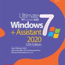 ویندوز ۷ SP1 آپدیت ۲۰۲۰ به همراه Assistant 2020 ویرایش ۳۲ – گردو