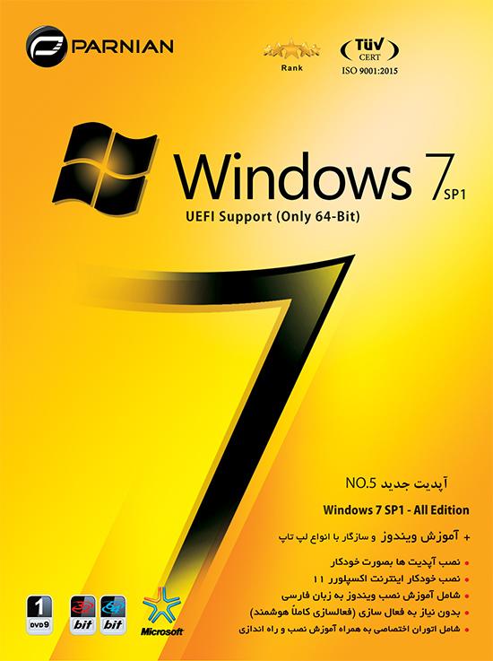 ویندوز ۷ SP1 آپدیت جدید تمام ویرایش ها به همراه آموزش ویندوز – پرنیان