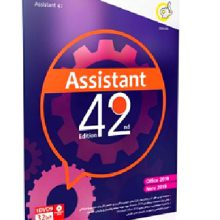 Assistant 42th Edition – گردو